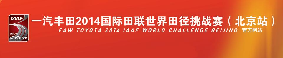 2014年国际田联世界田径挑战赛北京站