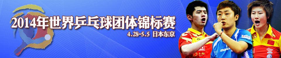 2014年第52届世界乒乓球团体锦标赛