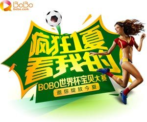 bobo世界杯宝贝大赛