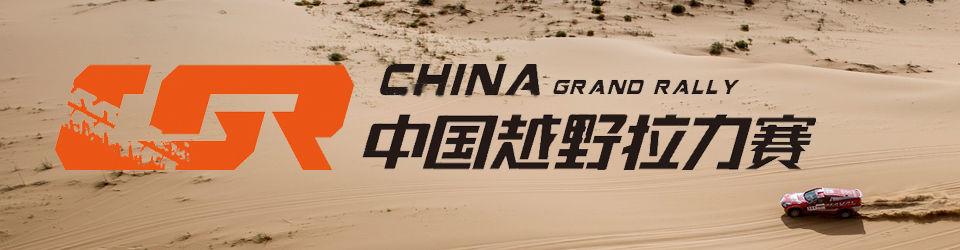 中国越野拉力赛官网_2014中国越野拉力赛-网易体育