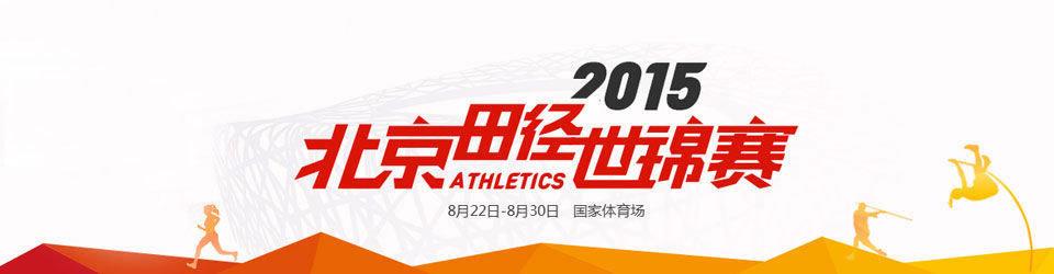 2015年北京田径世锦赛