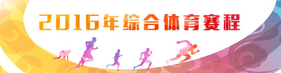 2016体育赛程_网易体育