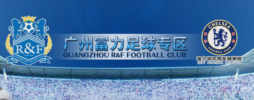 广州富力足球专区