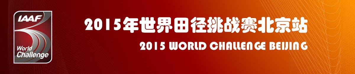 2015年国际田联世界田径挑战赛北京站