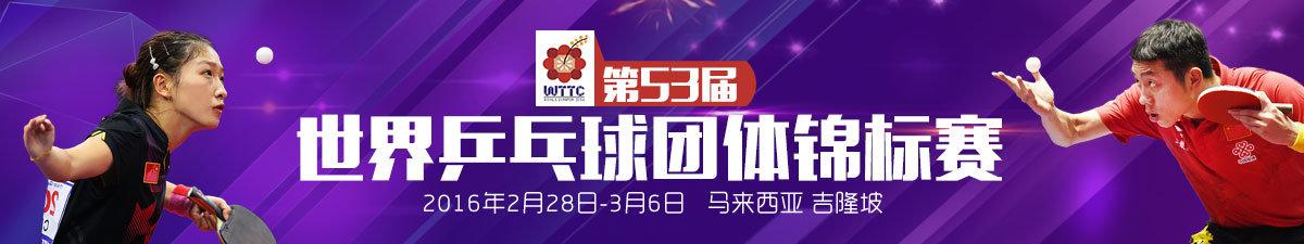 2016世界乒乓球团体锦标赛
