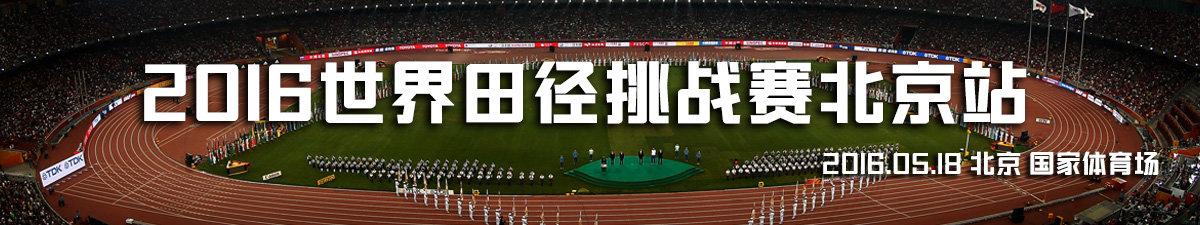 2016世界田径挑战赛北京站