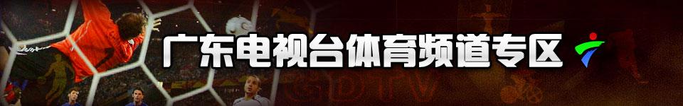 广东电视台体育频道专区