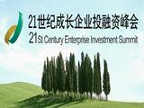 """21世纪成长企业投融资峰会"""""""
