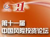 第11界中国风险投资论坛