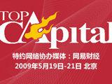 第五届亚太投资峰会
