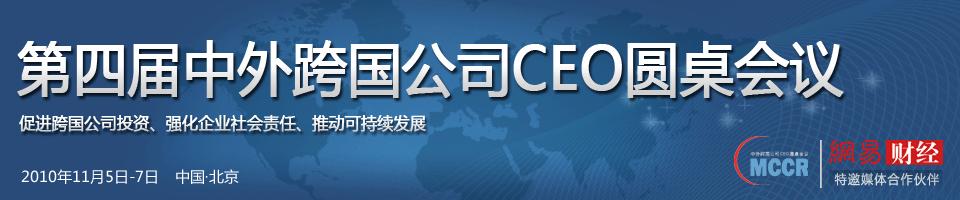 第四届跨国公司CEO圆桌会议