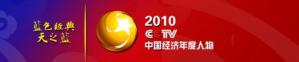2010中国经济年度人物评选