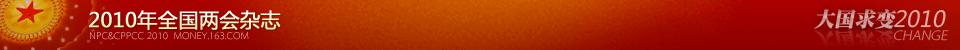 2010年全国两会网易财经特别日志