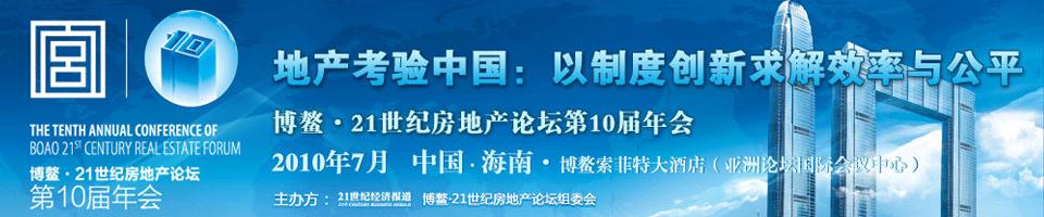 博鳌21世纪房地产论坛第10届年会
