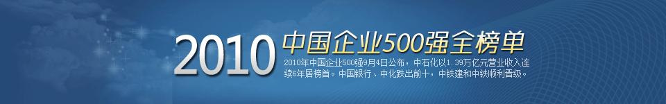 2010年中国企业500强全榜单