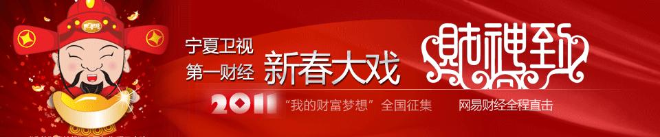 宁夏卫视、第一财经新春首度推出《财神到》大型春节联欢晚会