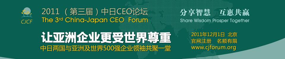 2011(第三届)中日CEO论坛年会