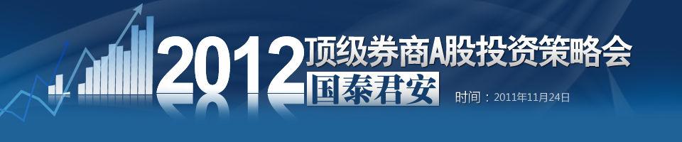 国泰君安2012年投资策略会