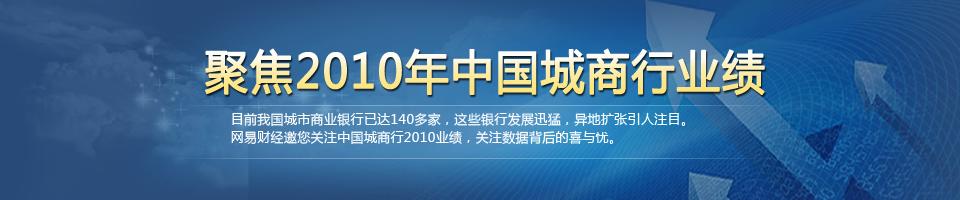 聚焦2010年中国城商行业绩