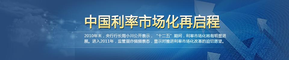 中国利率市场化有望破冰