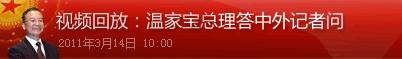 视频回放:温家宝总理答记者问 2011年3月14日10:00