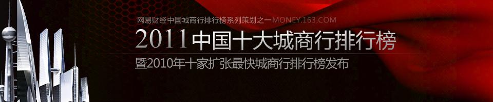 2011中国十大城市商业银行排行榜