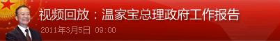 视频回放:温家宝总理政府工作报告 2011年3月5日09:00