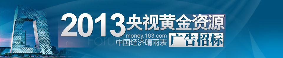 2013央视广告招标会