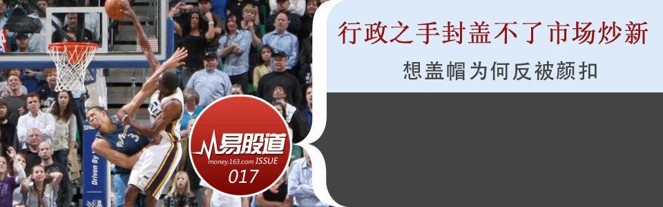 易股道第17期:浙江世宝瘦身发行反思
