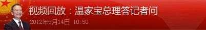 视频回放:温家宝总理答记者问 2012年3月14日10:50