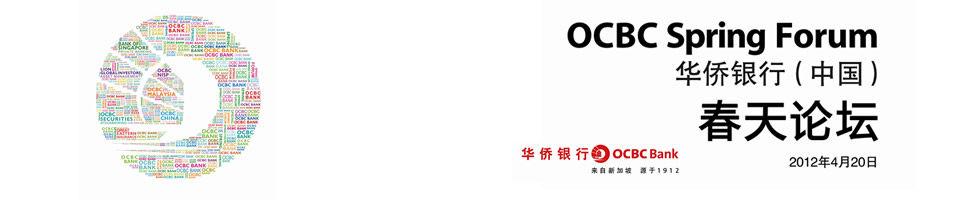 2012华侨银行(中国)春天论坛_网易财经