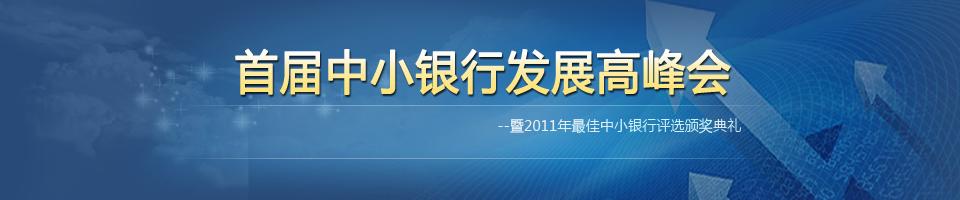 首届中小银行发展高峰会