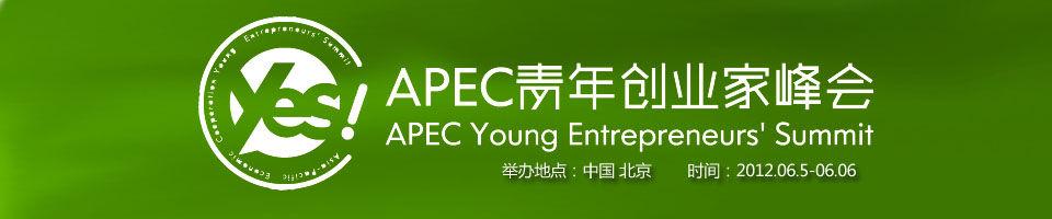 2012APEC青年创业家峰会