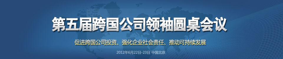 第五届跨国公司领袖圆桌会议