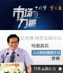 陆家嘴·网易金融论坛