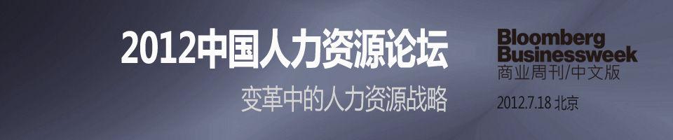 2012人力资源论坛