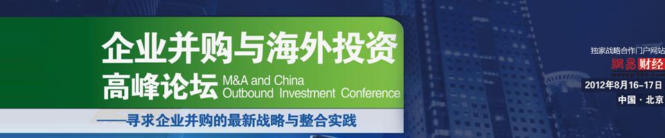 企业并购与海外投资高峰论坛
