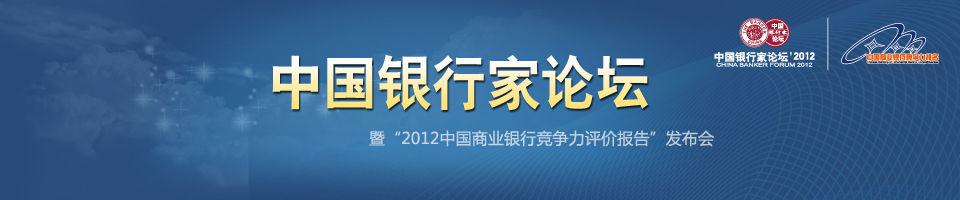中国银行家(宁波)高峰论坛
