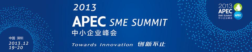 2013APEC中小企业峰会