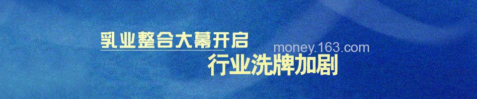 """乳业整合大幕开启_工信部组""""国家队""""对抗洋奶粉"""