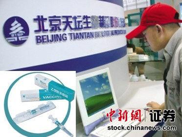 北京天坛生物制品股份有限公司