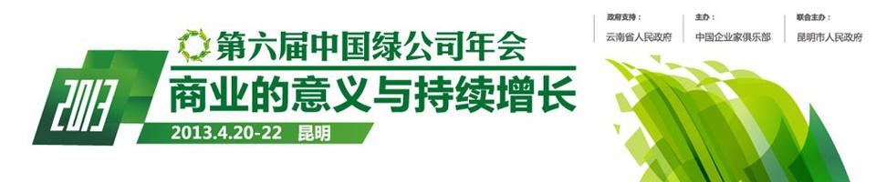 2013年中国绿色公司年会