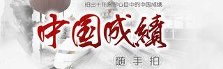 2013两会:随手拍中国成绩