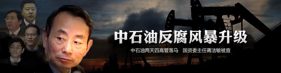中石油反腐风暴升级 国资委主任蒋洁敏被查