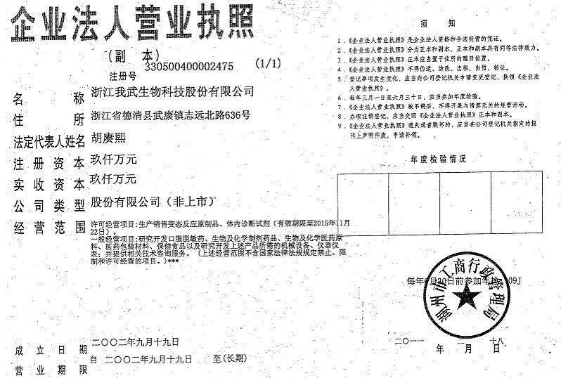 浙江我武生物科技有限公司