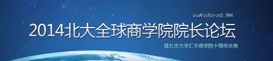 2014北大全球金融论坛