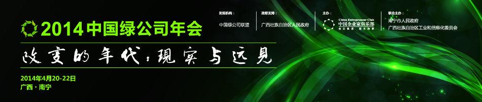 2014年中国绿色公司年会