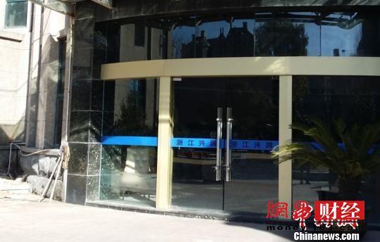 浙江兴润置业建设有限公司