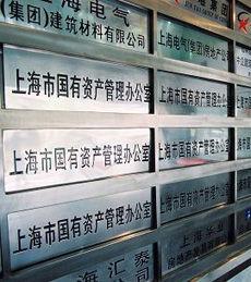 上海国资改革