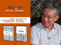 意见中国专访著名经济学家周其仁